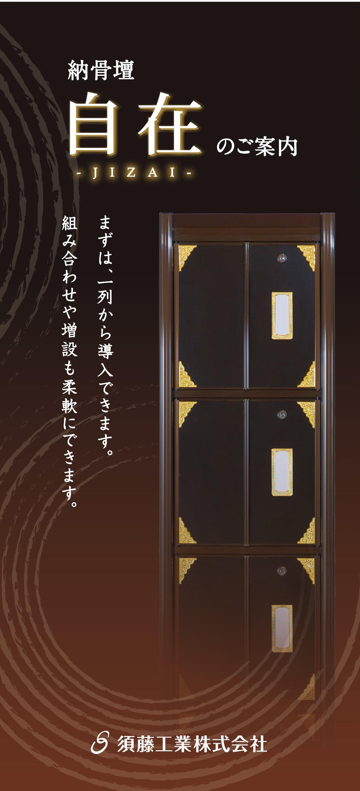 アルミ製ユニット式納骨壇「自在」 須藤工業株式会社
