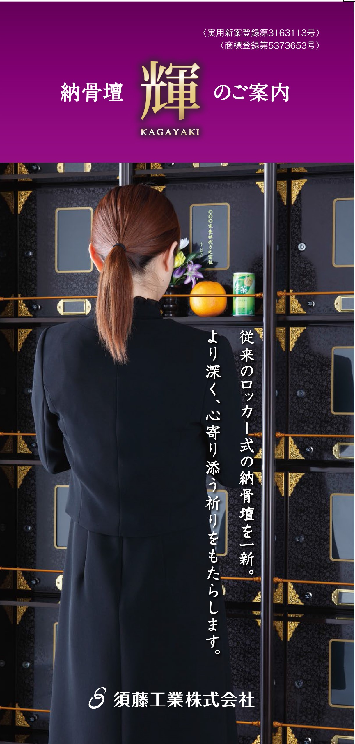 アルミ製ユニット式納骨壇「輝」 須藤工業株式会社