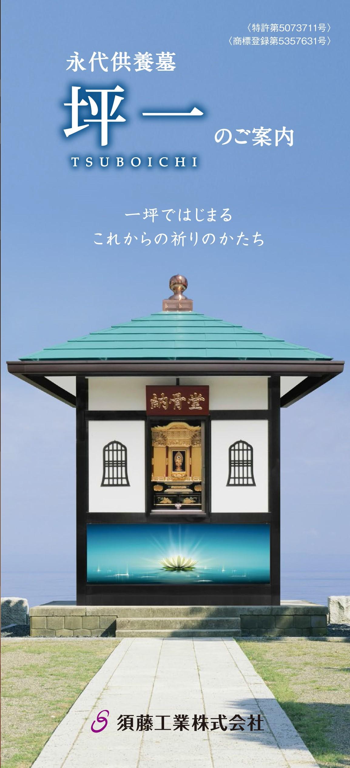 永代供養墓「坪一」 須藤工業株式会社